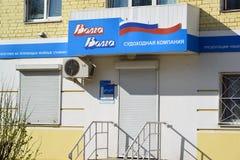 Tver Ryssland - kan 07 2017 Kontor av Volga-Volga sändningsföretaget Fotografering för Bildbyråer