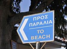 Tweetalig teken, Griekenland stock afbeelding