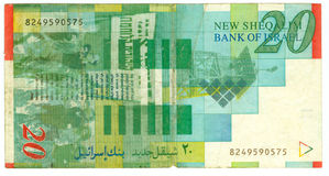 Twenty shekel bill of Israel Stock Image