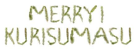 Twigs forming the phrase 'Merryi Kurisumasu' Stock Photography