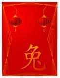 Two chinese lanterns and hieroglyph rabbit royalty free illustration
