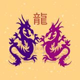 Two dragons purple and ultraviolet in fight, silhouette on bei. Ge background, vector Royalty Free Stock Images