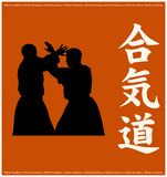Two fighters Aikido. And hieroglyph Royalty Free Stock Photos