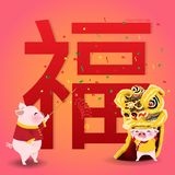 Two pigs playing Chinese lion dance with blessing word stock images