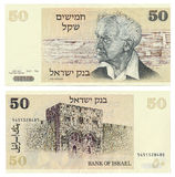 Discontinued Israeli 50 Shekel Money Note. Two sides of an Israeli 50 Shekel money note printed in 1978. This currency was canceled in Israel in September 4th Royalty Free Stock Photography