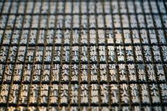 Type chinois antique système Images libres de droits