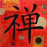 Type chinois de dessin-modèle illustration libre de droits