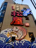 Typical Japanese restaurant billboard in Kobe, Japan stock photo