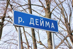 A typical russian road sign with the designation of proximity to the river. The inscription in russian text translated as river Deima Royalty Free Stock Photography