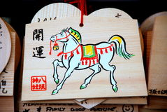 Typical symbol of Year 2014. The photo was taken at Yasaka temple in Kyoto, Japan. The image of horse was painted on wood. Japanese considered it as a lucky Royalty Free Stock Image