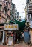 Typische backstreet in Kowloon, Hong Kong royalty-vrije stock afbeeldingen