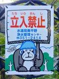 Typischer lustiger Japaner Zeichen 'keines Eintritts 'auf einem Wasser und einer gesundheitlichen Mitte lizenzfreies stockfoto