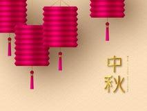 Typografisk design för kinesisk mitt- höst Realistiska rosa lyktor 3d och traditionell beige modell Guld- kines Arkivfoton