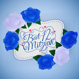 Typographic illustration of handwritten bat mitzvah. Typographic illustration of handwritten bat mitzvah with blue and white roses, colors of israeli flag. For Royalty Free Stock Photo