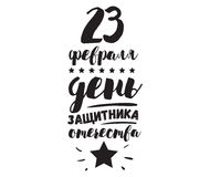 Typography for 23 february. Russian holiday. Royalty Free Stock Photos