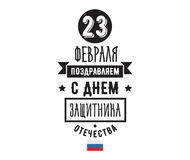 Typography for 23 february. Russian holiday. Typography for 23 february. Russian text - defender of the fatherland day. Usable for greeting cards, invitations Royalty Free Stock Photo