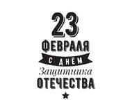 Typography for 23 february. Russian holiday. Typography for 23 february. Russian text - defender of the fatherland day. Usable for greeting cards, invitations Royalty Free Stock Photos