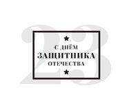 Typography for 23 february. Russian holiday. Royalty Free Stock Photography