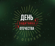 Typography for 23 february. Russian holiday. Typography for 23 february. Russian text - defender of the fatherland day. Usable for greeting cards, invitations Royalty Free Stock Images