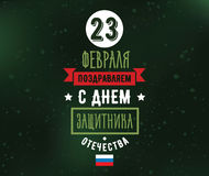 Typography for 23 february. Russian holiday. Typography for 23 february. Russian text - defender of the fatherland day. Usable for greeting cards, invitations Stock Images