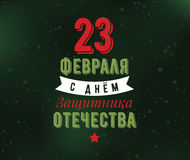 Typography for 23 february. Russian holiday. Typography for 23 february. Russian text - defender of the fatherland day. Usable for greeting cards, invitations Stock Photos