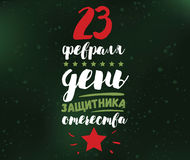 Typography for 23 february. Russian holiday. Stock Photos
