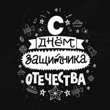 Defender of the fatherland day. Typography for 23 february. Russian text - defender of the fatherland day. Usable for greeting cards, invitations, t-shirts and Royalty Free Stock Images