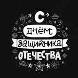 Typography for 23 february. Russian text - defender of the fatherland day. Usable for greeting cards, invitations, t-shirts and banners. Vector handwritten Royalty Free Stock Images