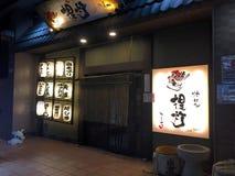 Typowa Japońskiej restauracji powierzchowność fotografia royalty free