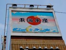 Typowy Japoński billboard Osaka zdjęcia royalty free