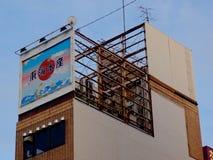 Typowy Japo?ski billboard Osaka obraz royalty free
