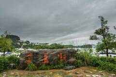 Tysiąc wysp Marinas jeziornych pastylek Obraz Royalty Free