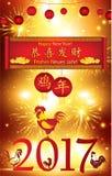 Tyskt hälsningkort för det kinesiska nya året av tuppen, 2017 Arkivfoto