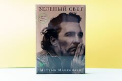Tyumen, Russia-August 24, 2021: Greenlights is a book by American actor Matthew McConaughey