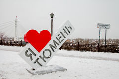 Tyumen, Russia - November 05.2016: Art-object on quay Royalty Free Stock Image