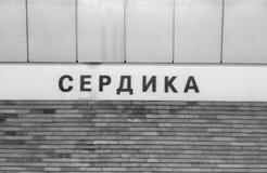 U-Bahn in Sofia Lizenzfreie Stockfotografie
