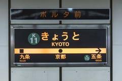 U-Bahnzeichen Karasuma-Linie Kyoto Japan Stockbilder
