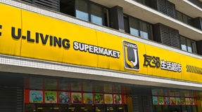 U-Living supermarket Stock Photos