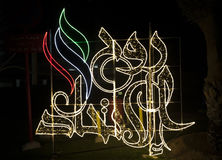 UAE święta państwowego świętowania dekoracja Obraz Royalty Free