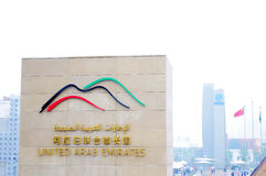 UAE Pavilion in Expo2010 Shanghai China Royalty Free Stock Photos