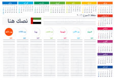 2016 UAE Week Planner Calendar Vector Design Template Royalty Free Stock Image