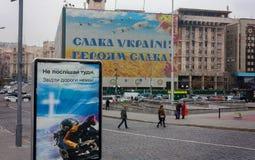 UCRANIA, KIEV - septiembre, 22, 2014: Las uniones quemadas de la casa y Imagen de archivo