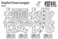 Uczy si? chi?czyka E chi?ski hieroglif Wi?nia ilustracji