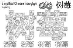 Uczy si? chi?czyka Kolorystyki bookstres chi?ski hieroglif malina ilustracji
