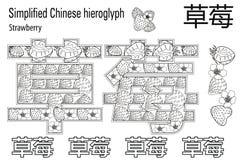 Uczy si? chi?czyka Kolorystyki bookstres chi?ski hieroglif truskawka royalty ilustracja