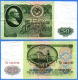 UDSSR 50 Rubel Banknote lizenzfreie stockfotografie