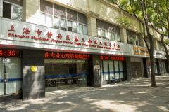 Ufficio del sindacato a Shanghai, Cina Fotografia Stock Libera da Diritti