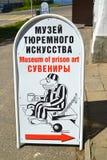 Uglich,俄罗斯 信息索引监狱艺术` `博物馆  库存图片