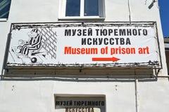 Uglich,俄罗斯 监狱在大厦门面的艺术`标志名字`博物馆  免版税库存照片