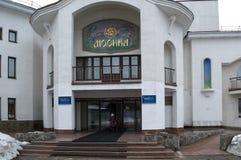 UGLICH, ΡΩΣΊΑ - 11 ΜΑΡΤΊΟΥ 2017: ξενοδοχείο Μόσχα Στοκ φωτογραφία με δικαίωμα ελεύθερης χρήσης